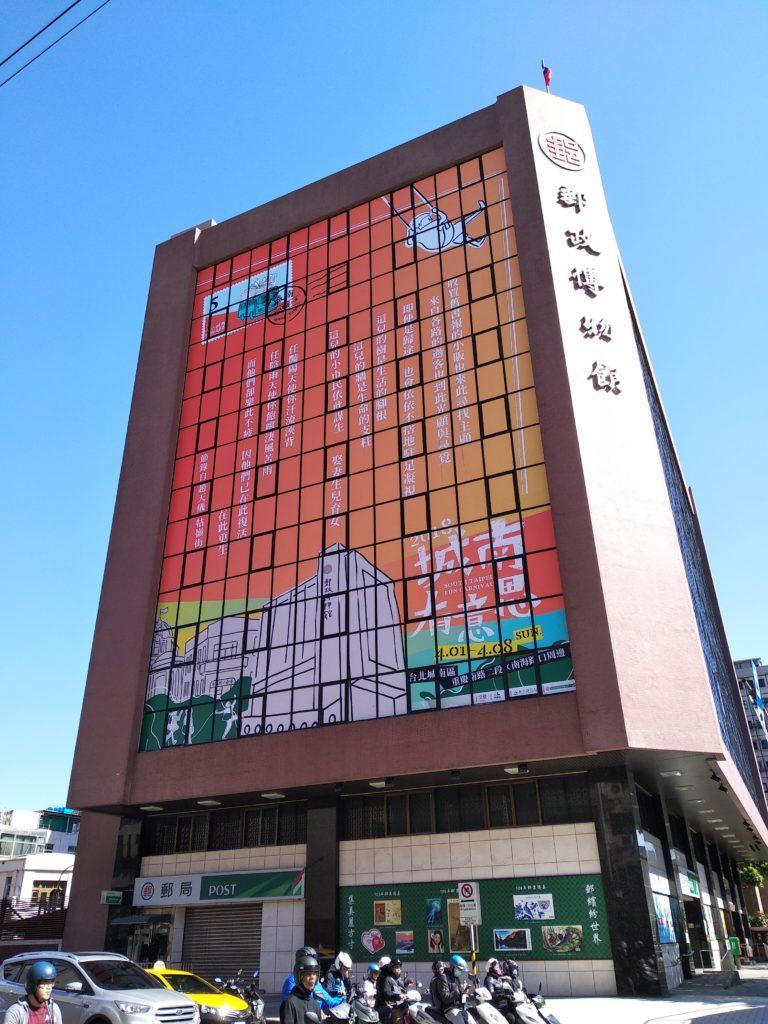 【文化總會-城南有意思】- 郵政博物館外牆