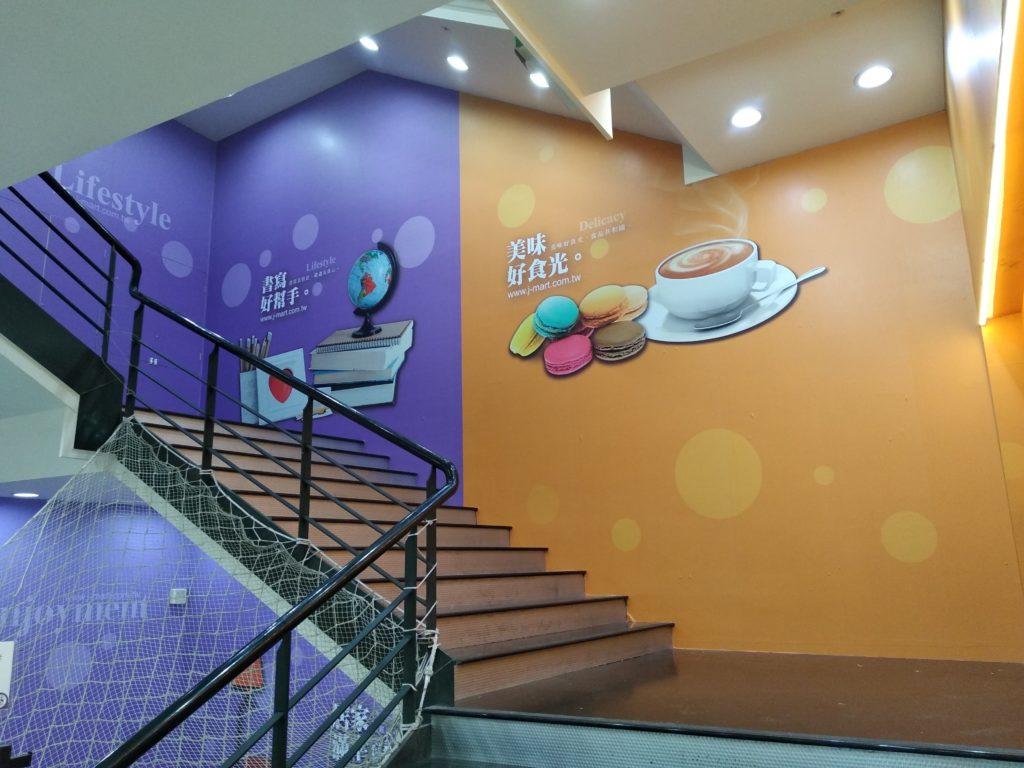 【J-Mart 】- 樓梯間大圖更換